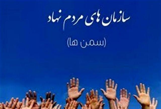 آغاز انتخابات مجمع سازمان های مردم نهاد اصفهان