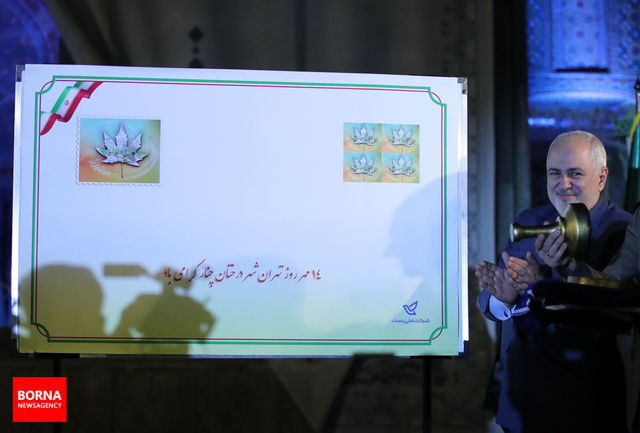 ظریف در بزرگداشت روز تهران چه گفت؟